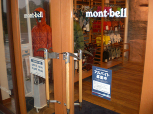 Montbell475