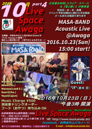 161023masa_band